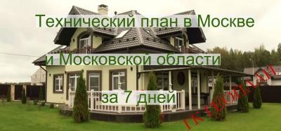 Изготовить техплан на дом